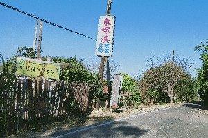둥뤄 계곡 휴게 농장 (東螺溪)