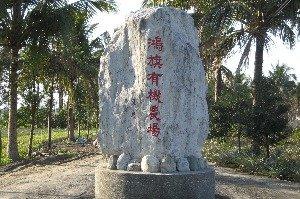 훙치 유기농 휴게 농장 (鴻旗)